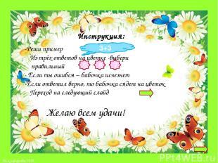 3+3 6 8 7 Никифорова Н.В.