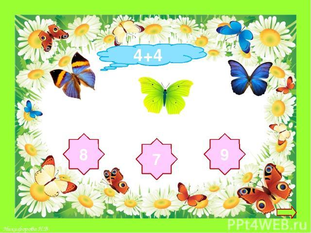 5+5 8 10 9 Никифорова Н.В.
