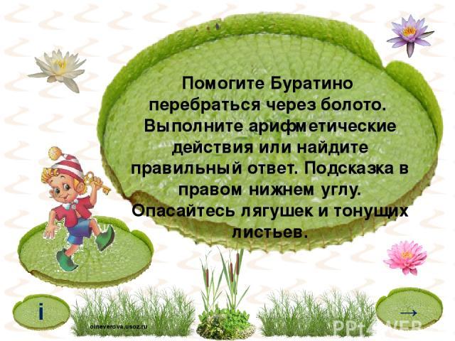 6+8 19-3 9+6 7+6 15 oineverova.usoz.ru