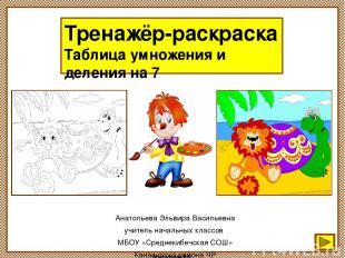 Анатольева Эльвира Васильевна учитель начальных классов МБОУ «Среднекибечская СО