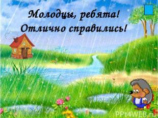 Фон- http://malenkajastrana.my1.ru/87/13.jpg Стих- http://ejik.kulichki.com/ej_s
