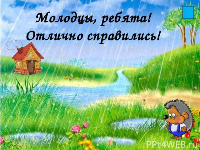 Фон- http://malenkajastrana.my1.ru/87/13.jpg Стих- http://ejik.kulichki.com/ej_stih.htm Тучка- http://player.myshared.ru/1018719/data/images/img30.jpg Гриб- http://img-fotki.yandex.ru/get/6842/229249441.3/0_d43d0_350f9447_orig.png Гриб- http://img-f…