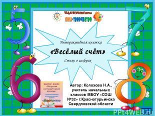 Автор: Колохова Н.А., учитель начальных классов МБОУ «СОШ №32» г.Краснотурьинска