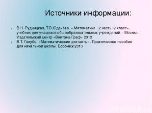 Источники информации: В.Н. Рудницкая, Т.В.Юдачёва. « Математика 2 часть, 2 класс