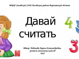 Давай считать Автор: Новикова Лариса Александровна, учитель начальных классов 20
