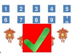 6 8 7 9 10 1 3 2 4 5 ©Новикова Л.А.