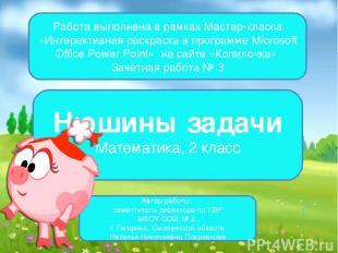 Нюшины задачи Математика, 2 класс Автор работы: заместитель директора по УВР МБО