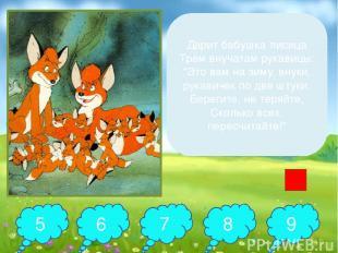 Фон Корова Стрелка Кошки Мышки Шары Блины Нюша Лисята Футбол Дети на катке Звуко