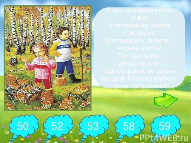 4 5 7 8 6 У Андрюши были груши, Поделился он с Танюшей- Разделил их пополам: Сам съел две и Тане дал. Сколько груш было у Андрюши?