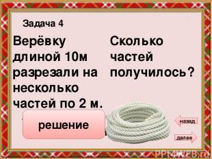 Сколько детей получили конфеты? 6 18 конфет раздали детям по 3 штуки. Задача 5 д