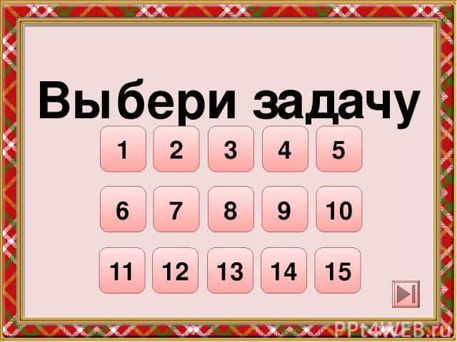 На скольких клумбах росли нарциссы? 2 8 луковиц нарциссов посадили на клумбы по 4 на каждую. Задача 1 далее назад 8 : 4 = 2 ( к.) Ответ: на 2 клумбах. решение