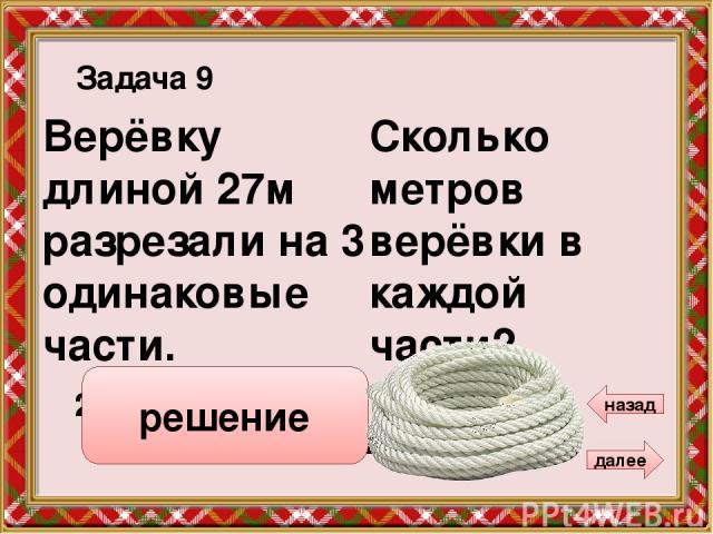 Сколько ткани идёт на один костюм? 4 На 4 костюма идёт 16м ткани. Задача 11 далее назад 16 : 4 = 4 ( м) Ответ: 4 метра. решение