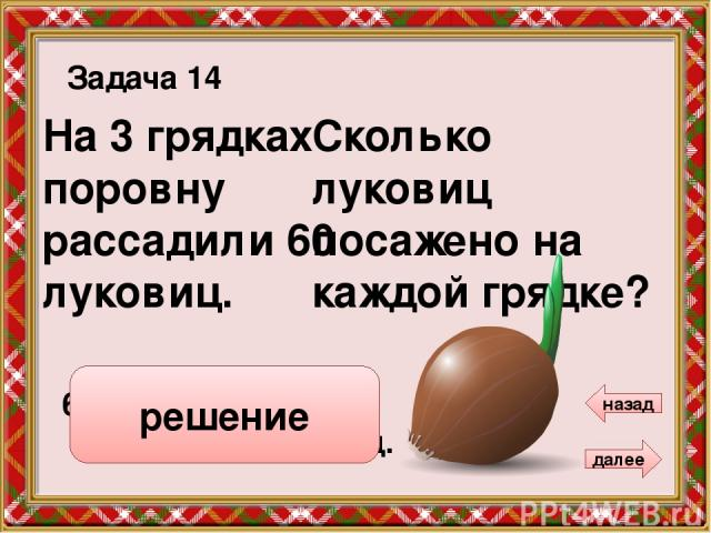 http://easyen.ru/load/metodika/k_prezentacijam/kollekcija_ramok_dlja_sozdanija_prezentacij/277-1-0-21925 рамка для оформления «2500 задач по математике» О.В.Узорова, Е.А.Нефёдова Интернет-источники: Нарцисс Папка Байдарка Верёвка Конфета Слива Сквор…