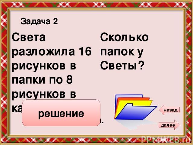 Сколько гребцов в каждой байдарке? 4 В 4 байдарках 16 гребцов. Задача 3 далее назад 16 : 4 = 4 ( г.) Ответ: 4 гребца. решение