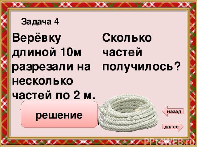 Сколько детей получили конфеты? 6 18 конфет раздали детям по 3 штуки. Задача 5 далее назад 18 : 3 = 6 ( д.) Ответ: 6 детей. решение