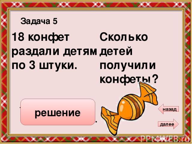 По сколько слив получил каждый ребёнок? 10 40 слив раздали 4 детям. Задача 6 далее назад 40 : 4 = 10 ( с.) Ответ: 10 слив. решение