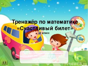 Тренажёр по математике «Счастливый билет» 2 класс Автор: Зобнина Ирина Евгеньевн