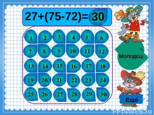 27+(75-72)= 1 2 3 4 5 6 7 8 9 10 11 12 13 14 15 16 17 18 19 20 21 22 23 24 25 26