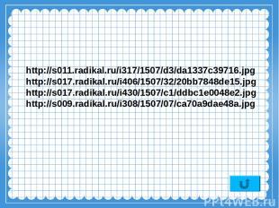 http://s011.radikal.ru/i317/1507/d3/da1337c39716.jpg http://s017.radikal.ru/i406
