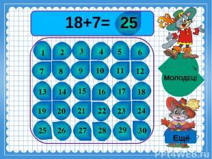 18+7= 1 2 3 4 5 6 7 8 9 10 11 12 13 14 15 16 17 18 19 20 21 22 23 24 25 26 27 28