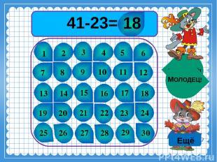 41-23= 1 2 3 4 5 6 7 8 9 10 11 12 13 14 15 16 17 18 19 20 21 22 23 24 25 26 27 2