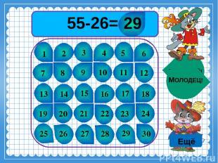 55-26= 1 2 3 4 5 6 7 8 9 10 11 12 13 14 15 16 17 18 19 20 21 22 23 24 25 26 27 2