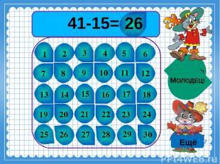 41-15= 1 2 3 4 5 6 7 8 9 10 11 12 13 14 15 16 17 18 19 20 21 22 23 24 25 26 27 2