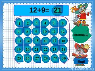 12+9= 1 2 3 4 5 6 7 8 9 10 11 12 13 14 15 16 17 18 19 20 21 22 23 24 25 26 27 28