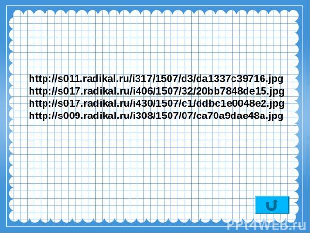 http://s011.radikal.ru/i317/1507/d3/da1337c39716.jpg http://s017.radikal.ru/i406/1507/32/20bb7848de15.jpg http://s017.radikal.ru/i430/1507/c1/ddbc1e0048e2.jpg http://s009.radikal.ru/i308/1507/07/ca70a9dae48a.jpg