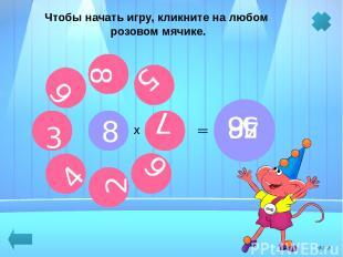8 х Чтобы начать игру, кликните на любом розовом мячике. 4 3 8 7 2 9 6 5 = 40 =