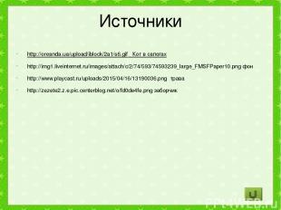Источники http://oreanda.ua/upload/iblock/2a1/s6.gif Кот в сапогах http://img1.l