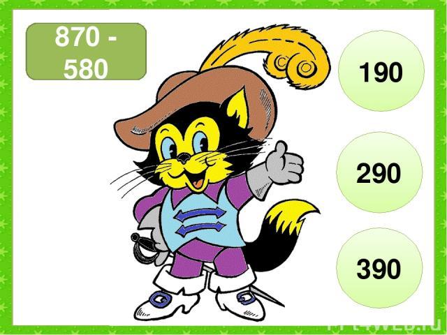 870 - 580 190 290 390