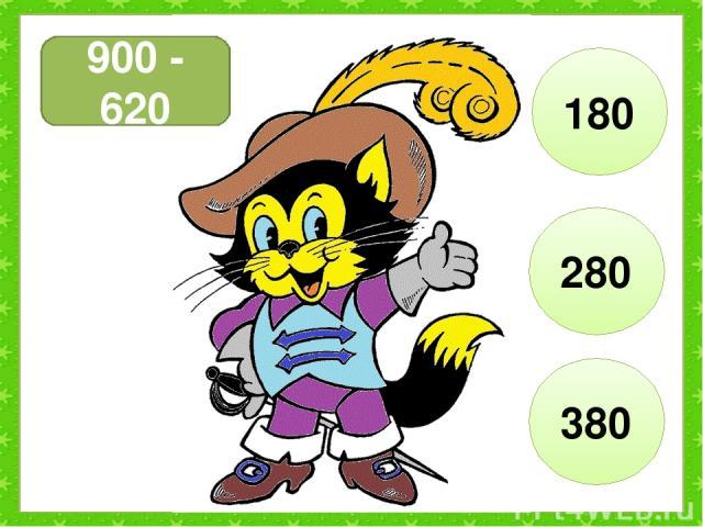 900 - 620 180 280 380