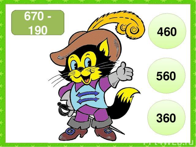 670 - 190 460 560 360