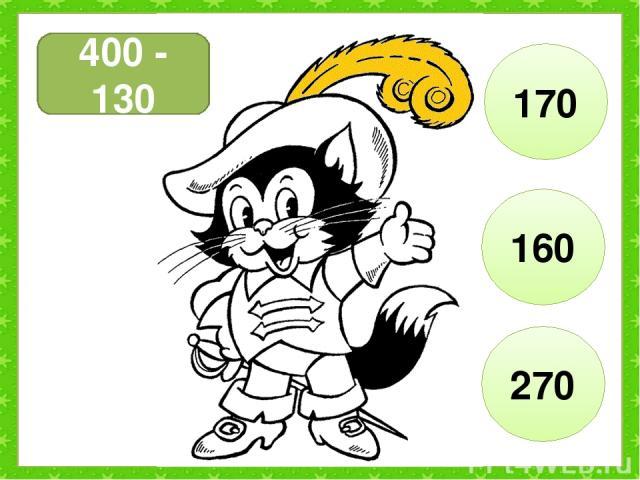 400 - 130 170 160 270
