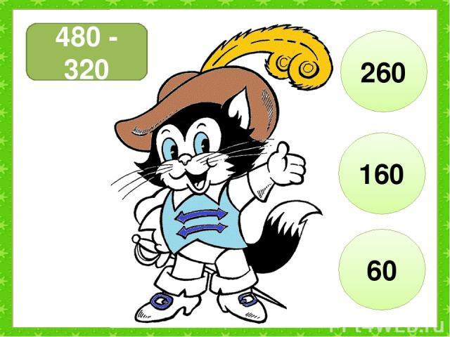 480 - 320 260 160 60