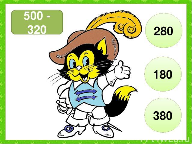 500 - 320 280 180 380