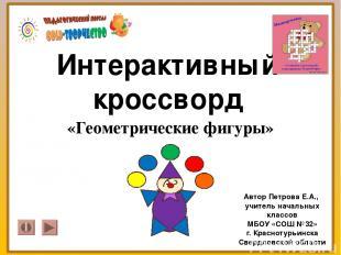 Интерактивный кроссворд «Геометрические фигуры» Автор Петрова Е.А., учитель нача