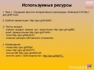1. Урок 1 «Создание простого интерактивного кроссворда» Бойковой О.В http://goo.