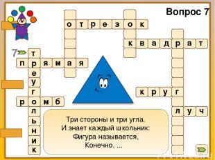 Три стороны и три угла. И знает каждый школьник: Фигура называется, Конечно, ...