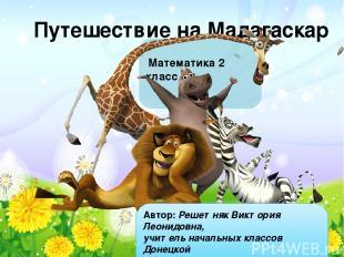 Путешествие на Мадагаскар Математика 2 класс Автор: Решетняк Виктория Леонидовна