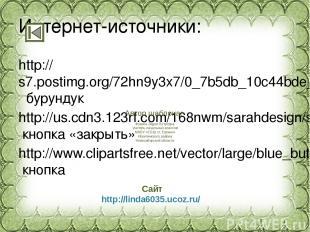 Интернет-источники: http://s7.postimg.org/72hn9y3x7/0_7b5db_10c44bde_XL.png буру