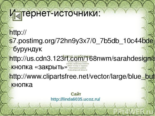 Интернет-источники: http://s7.postimg.org/72hn9y3x7/0_7b5db_10c44bde_XL.png бурундук http://us.cdn3.123rf.com/168nwm/sarahdesign/sarahdesign1506/sarahdesign150606011/41567141-.jpg кнопка «закрыть» http://www.clipartsfree.net/vector/large/blue_button…