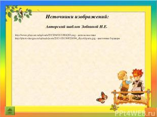 Источники изображений: Авторский шаблон Зобниной И.Е. http://www.playcast.ru/upl