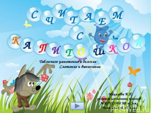 Табличное умножение и деление Сложение и вычитание Михалёва И.П. учитель начальн