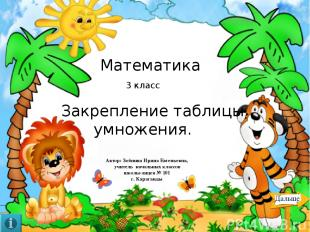 Математика 3 класс Закрепление таблицы умножения. Автор: Зобнина Ирина Евгеньевн