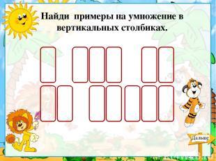 Найди примеры на умножение в вертикальных столбиках. 7 6 42 9 7 63 8 8 63 4 2 8