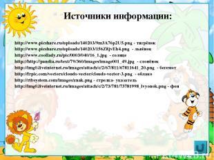 Источники информации: http://www.picshare.ru/uploads/140203/9m3A76p2U5.png - тиг