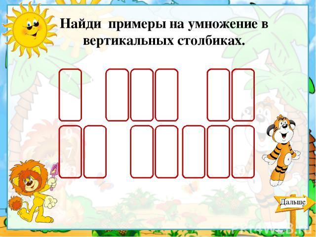 Найди примеры на умножение в вертикальных столбиках. 7 6 42 9 7 63 8 8 63 4 2 8 5 5 25 7 3 22 8 9 72 9 2 18 3 9 27 5 6 30 2 9 17 4 3 12 7 7 49 9 5 45 4 7 28 3 3 9 Дальше Для проверки ответа кликнуть по примеру.