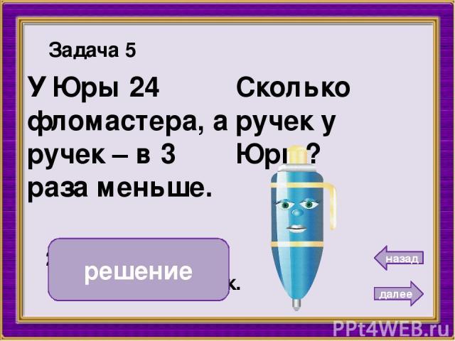 30 Сколько цветов на другой клумбе? На одной клумбе 15 цветов, а на другой – в 2 раза больше. Задача 6 далее назад 15 ● 2 = 30 ( ц.) Ответ: 30 цветов. решение
